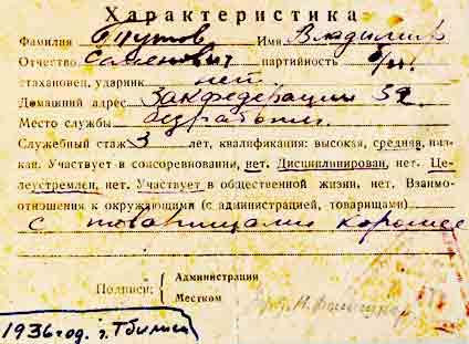 В начале войны в звании младшего сержанта Красной Армии оказался в плену.  Бежал, бежал, бежал, бежал.